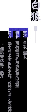 白狼(lang)
